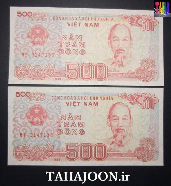 جفت سوپربانکی اسکناس 500  دونگ ویتنام 1988