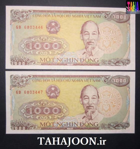 جفت سوپربانکی اسکناس 1000 دونگ ویتنام 1988