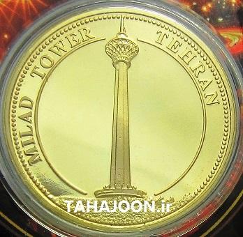 جفت مدال یادبود برج میلاد تهران با روکش طلا و نقره