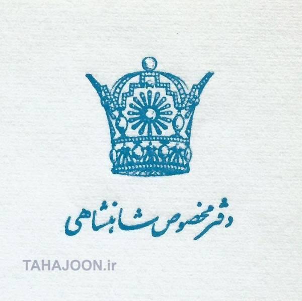 سربرگ دفتر مخصوص شاهنشاهی (پهلوی) نمونه سایز بزرگ