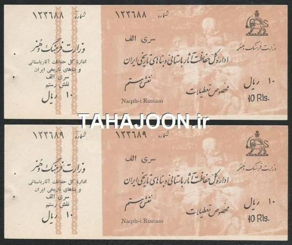 بلیط ورودی نقش رستم وزارت فرهنگ و هنر (دوره پهلوی)
