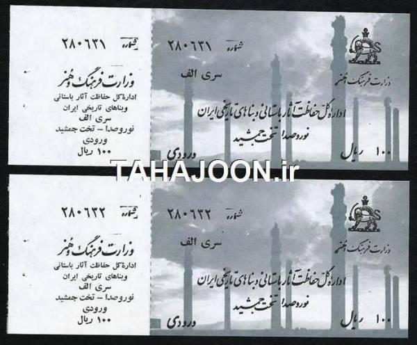 بلیط ورودی تخت جمشید وزارت فرهنگ و هنر (دوره پهلوی)4