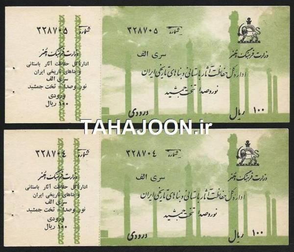 بلیط ورودی تخت جمشید وزارت فرهنگ و هنر (دوره پهلوی)5