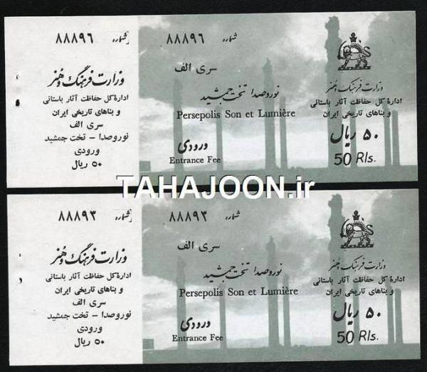 بلیط ورودی تخت جمشید وزارت فرهنگ و هنر (دوره پهلوی)2