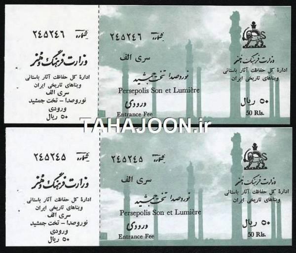 بلیط ورودی تخت جمشید وزارت فرهنگ و هنر (دوره پهلوی)3