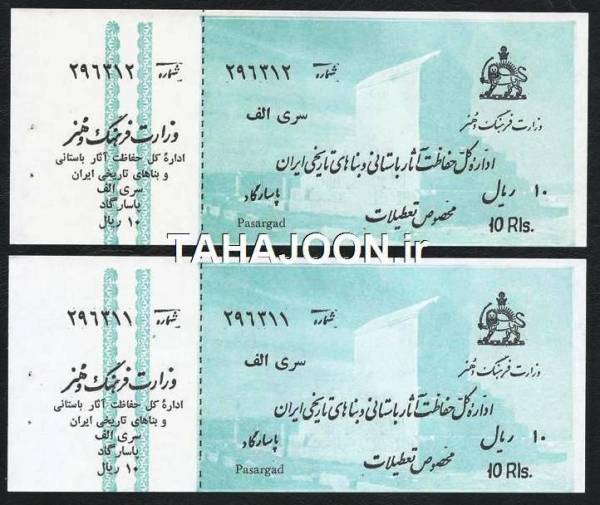 بلیط ورودی پاسارگاد وزارت فرهنگ و هنر (دوره پهلوی)