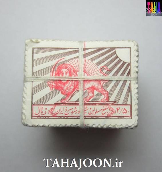 حراج 1000 تمبر 2/5 ریال پهلوی شیر و خورشید سرخ ایران
