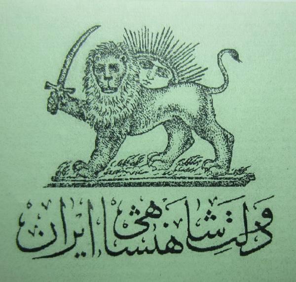 سربرگ قاجاری دولت شاهنشاهی ایران با فیلیگران