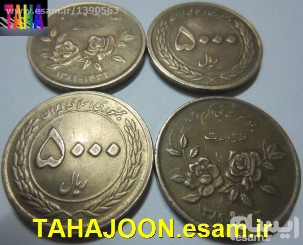 10 سکه 500 تومانی هفته وحدت