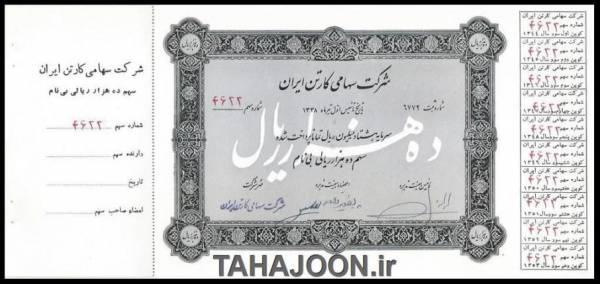 سهام شرکت سهامی کارتن ایران ( دوره پهلوی )