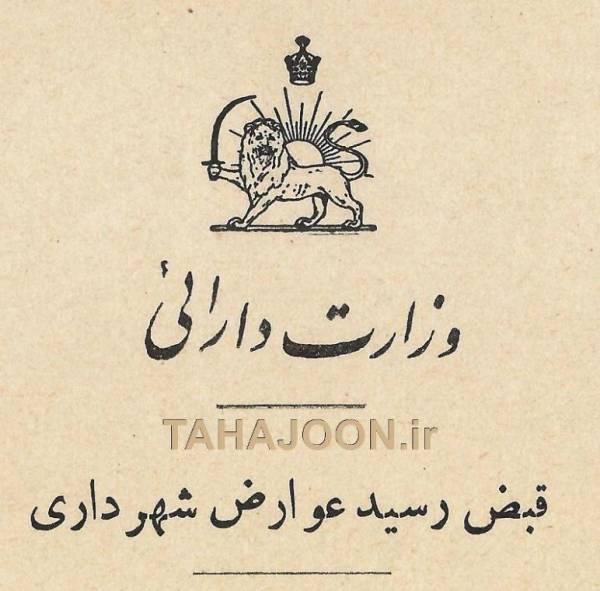 قبض رسید عوارض شهرداری وزارت دارایی- رضا شاه پهلوی
