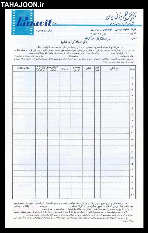 قرارداد کرایه فیلم مرکز پخش فیلم سینمایی ایران-پهلوی