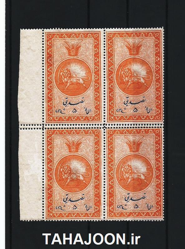 بلوک تمبر مالیه 5 شاهی تصدیق  ناصرالدین شاه قاجار