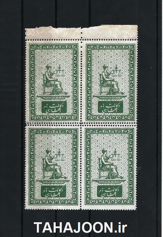 بلوک تمبر مالیه 10 شاهی وکالت نامه ناصرالدین شاه قاجار