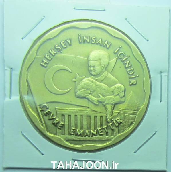 مدال یادبود محیط زیست ترکیه 1990