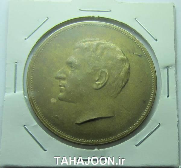 مدال یادبود بیست و پنجمین سال سلطنت محمدرضا شاه پهلوی