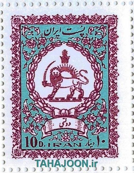 ورق 25 عددی تمبر 10 دینار سری اول دولتی پهلوی