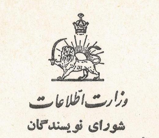 برگه خام وزارت اطلاعات دوره پهلوی (شورای نویسندگان)