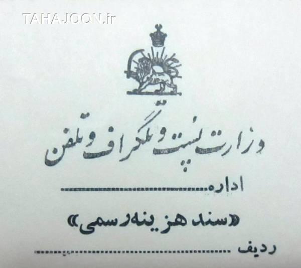 سند هزینه رسمی وزارت پست و تلگراف و تلفن دوره پهلوی