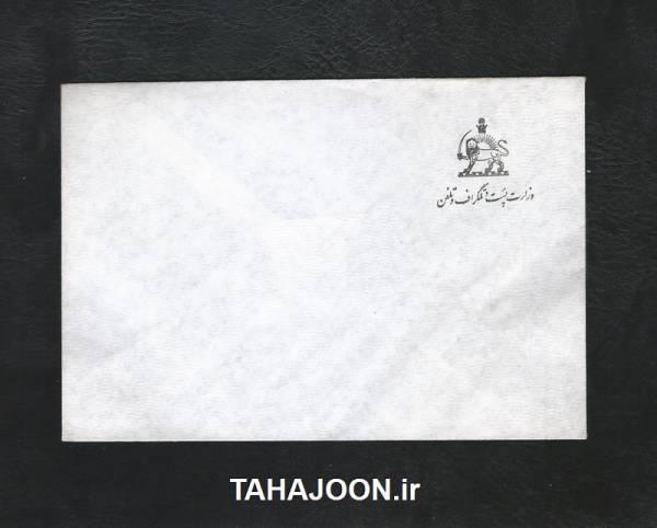پاکت نامه دوره پهلوی با نشان شیر و خورشید