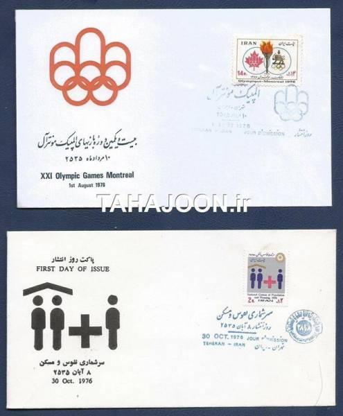 2 عدد پاکت مهر روز پهلوی (المپیک مونترال و سرشماری)