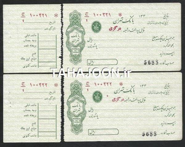 جفت چک قدیمی بانک تهران دوره پهلوی  (بسیار کمیاب)