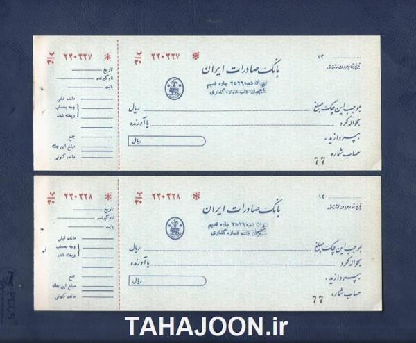 جفت چک بانک صادرات ایران دوره محمدرضا شاه پهلوی