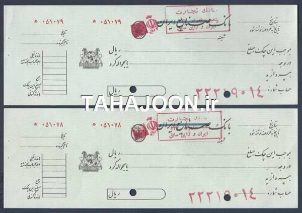 جفت چک نایاب بانک صنایع ایران سورشارژ بانک تجارت (2)