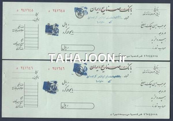 جفت چک نایاب بانک صنایع ایران سورشارژ بانک تجارت (1)