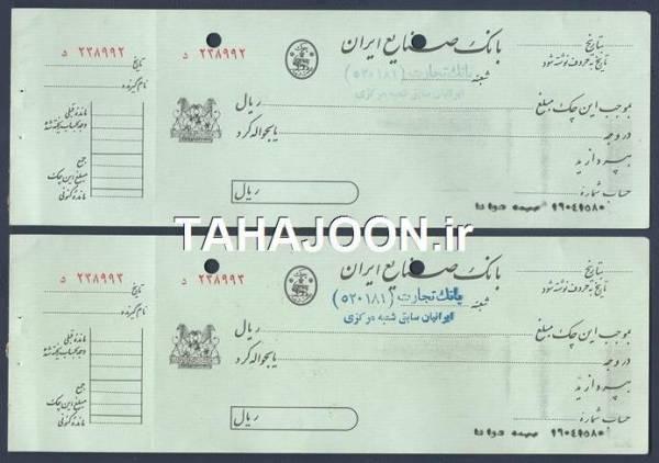 جفت چک نایاب بانک صنایع ایران شعبه بانک تجارت