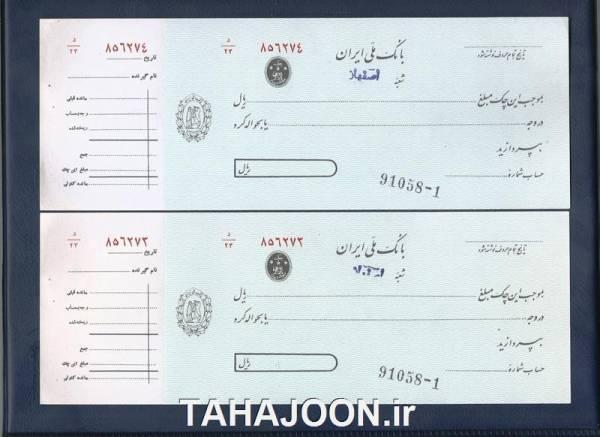 جفت چک قدیمی بانک ملی ایران دوره محمدرضا شاه پهلوی