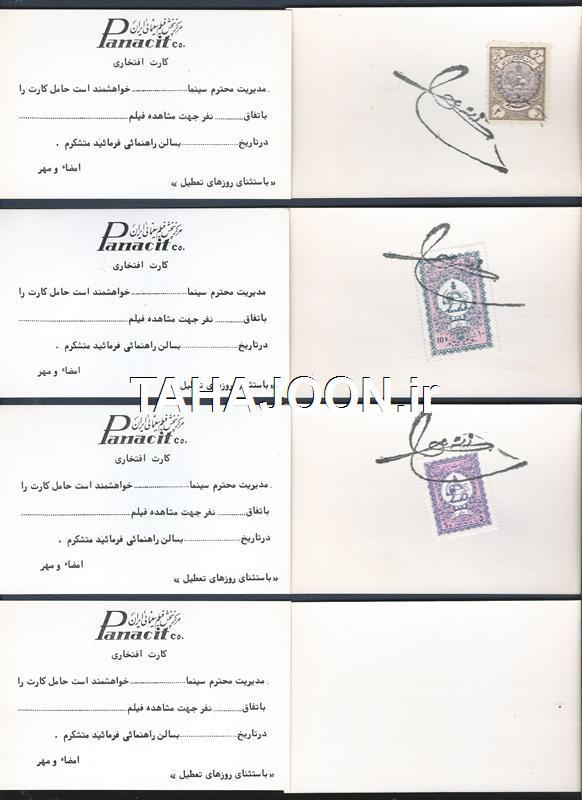 سری 4 عددی کارت افتخاری مرکز پخش فیلم سینمایی ایران