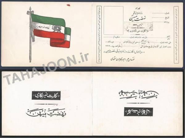 کارت خبرنگاری روزنامه یومیه ملی ، نهضت میهن - دوره پهلوی