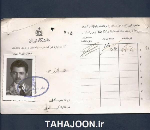 کارت شرکت در مسابقه های ورودی دانشگاه تهران (کنکور)