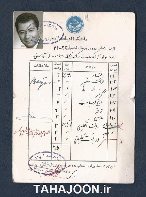 کارت انتخاب دروس دانشگاه تهران (دوره پهلوی)