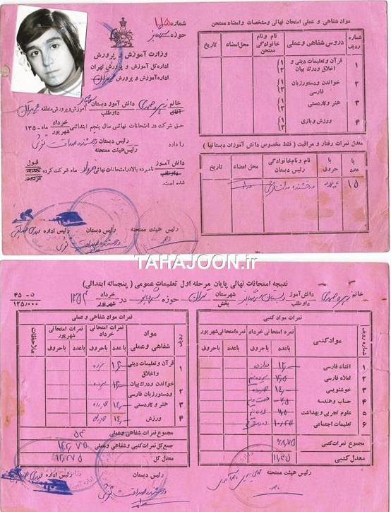 کارنامه و کارت شرکت در امتحانات (دوره پهلوی)03