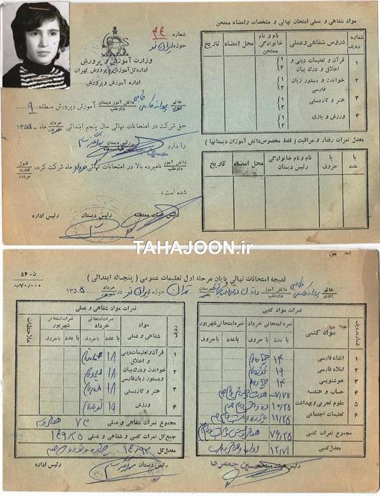 کارنامه و کارت شرکت در امتحانات (دوره پهلوی)04