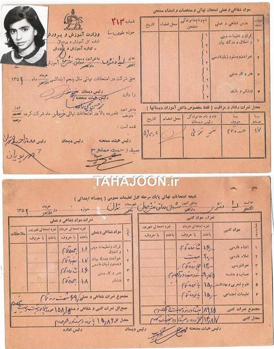 کارنامه و کارت شرکت در امتحانات (دوره پهلوی)05
