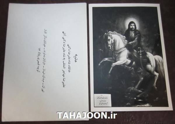 تصویر حضرت علی-هدیه خانقاه شاه علیرضا دکنی (پهلوی)