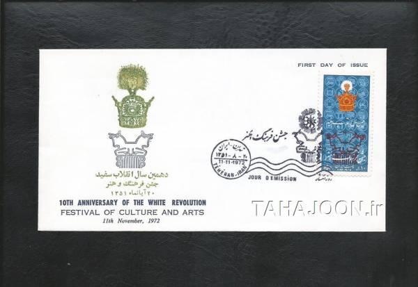 پاکت مهر روز کمیاب جشن فرهنگ و هنر (پهلوی)