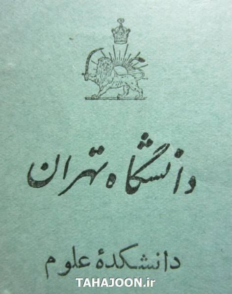 پرونده تحصیلی (کارنامه) دانشگاه تهران (پهلوی)سال 1334
