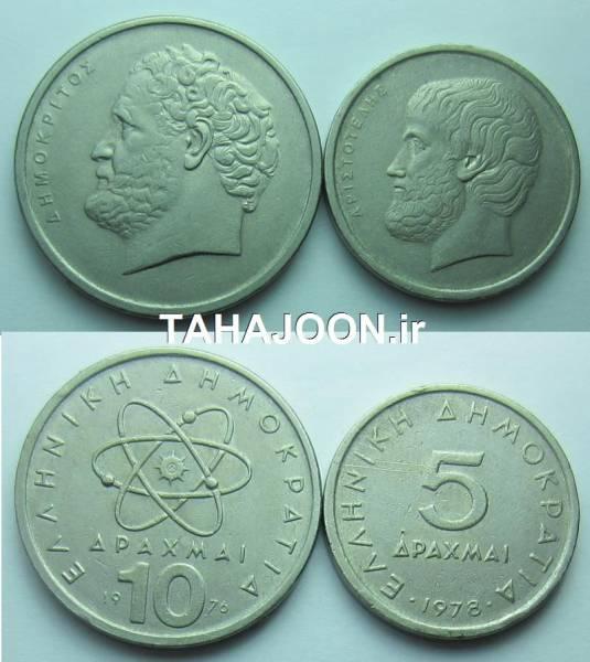 2 سکه قدیمی و کمیاب 5 و 10 دراخمای یونان