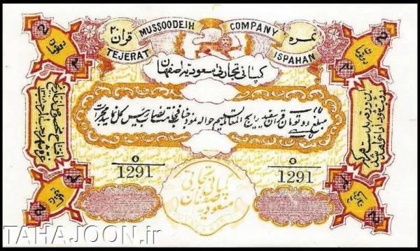 جفت سوپربانکی سهام 2 تومانی کمپانی مسعودیه اصفهان