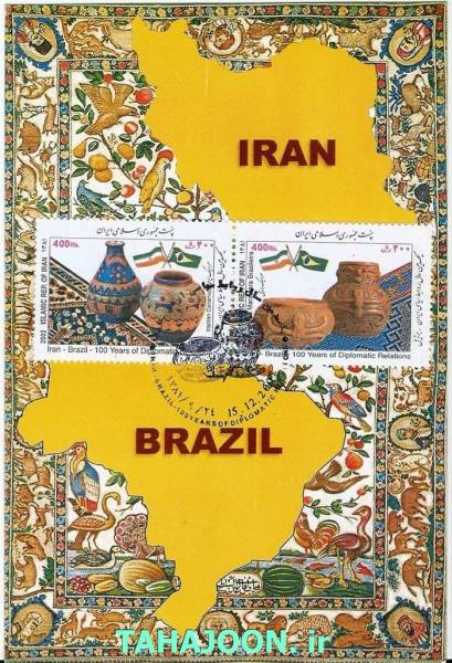 کارت پستی یکصدمین سال روابط سیاسی ایران و برزیل