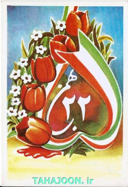 کارت پستی یادبود پنجمین سالگرد انقلاب اسلامی 1362