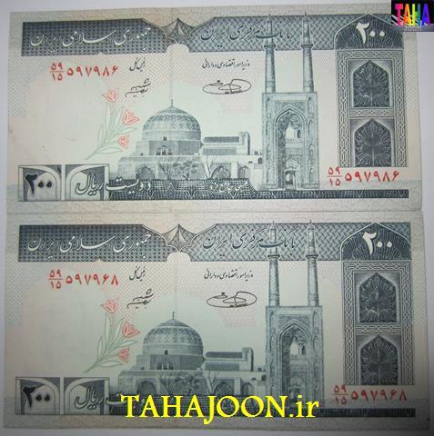 جفت سوپر بانکی 200 ریالی حسینی - شیبانی
