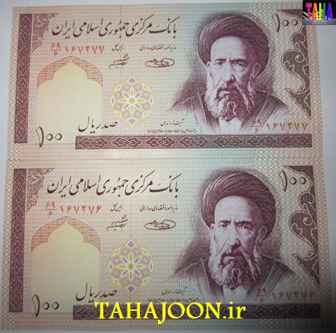 جفت سوپر بانکی 100 ریالی حسینی - شیبانی