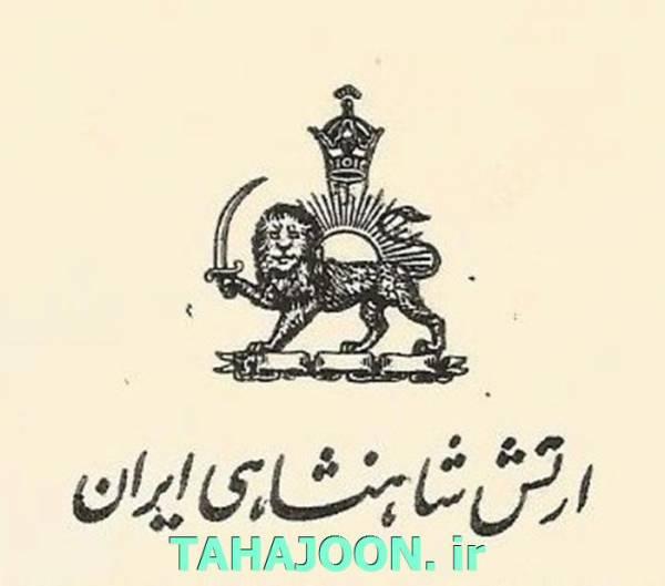 سربرگ ارتش شاهنشاهی ایران با نشان شیروخورشید