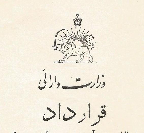 قرارداد 2 برگی وزارت دارایی - دوره رضا شاه پهلوی