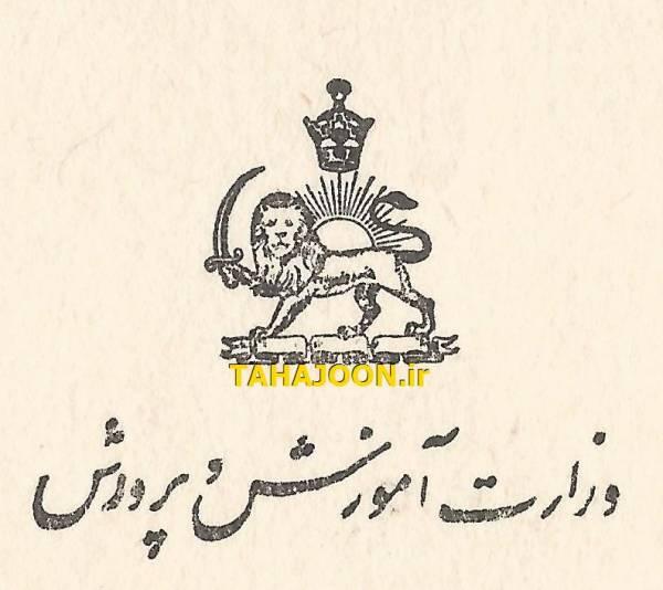 کارنامه دبستان صادره از وزارت آموزش و پرورش (پهلوی)
